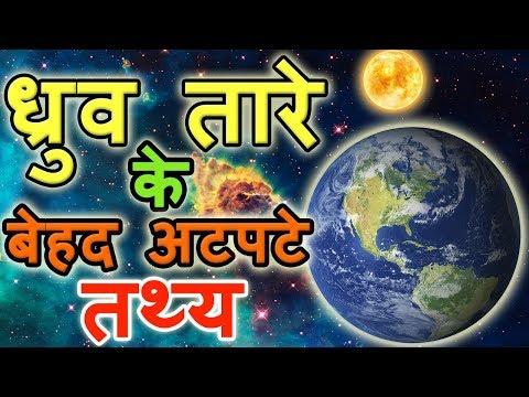 Polaris star in hindi || Polaris star facts in hindi || Polaris star || North star || Pole [हिंदी]