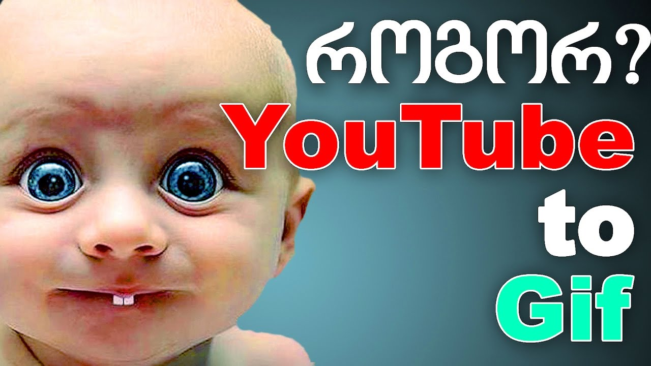 YouTube ვიდეოს გადაყვანა Gif ანიმაციაში