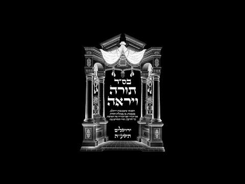 Три Клятвы (Талмуд, Ктубот 110б-111а)