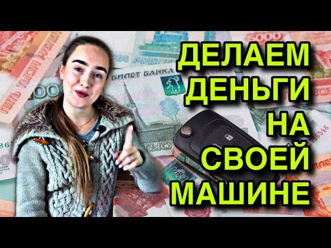 Как ЛЕГКО заработать МНОГО денег на своем АВТО? 5 малоизвестных способов