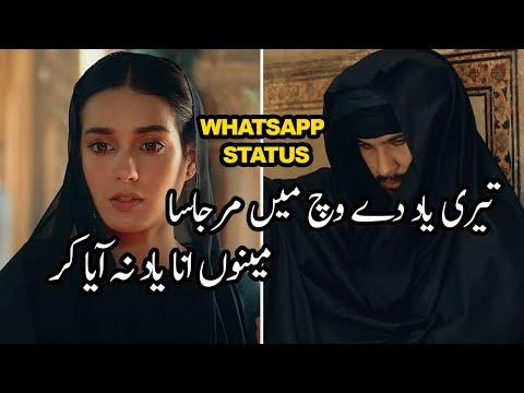 khuda-aur-muhabbat-poetry-sad-whatsapp-status