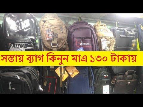 সস্তায় ব্যাগ কিনুন মাএ ১৩০ টাকায় | Buy Cheap Bags,Office bag,School bag in Bd | Chowk bazar,Dhaka