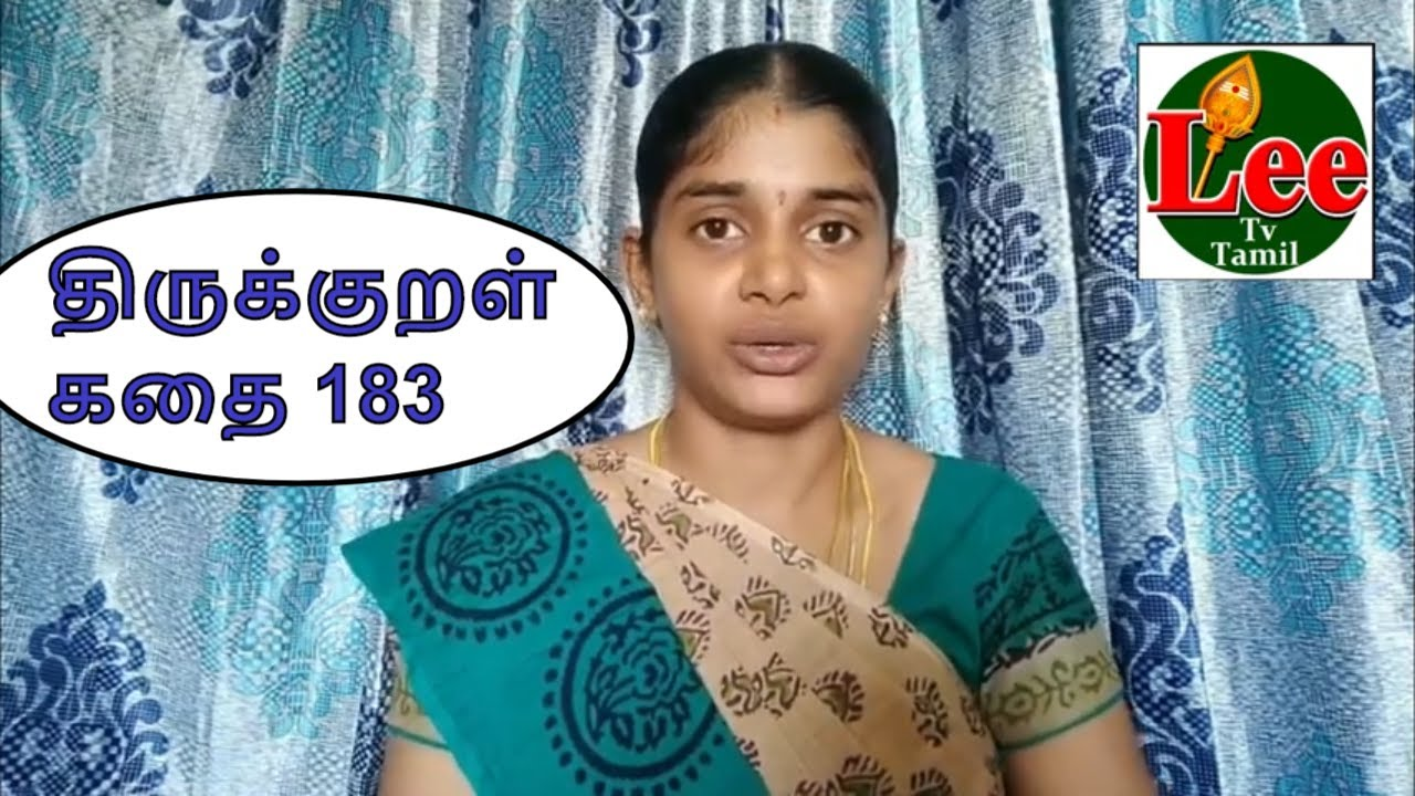 திருக்குறள் கதை183 | Tamil | Lee Tv Tamil | Tamil Speech Story | Thirukkural Story