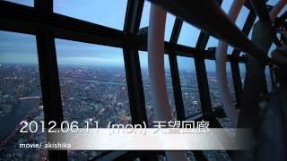 akishik... 初の天望回廊(一番上/450m)。是非フルスクリーンで(^^)/