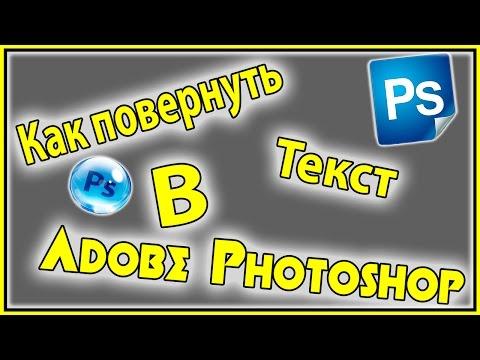 Как Поворачивать Текст в Adobe Photoshop