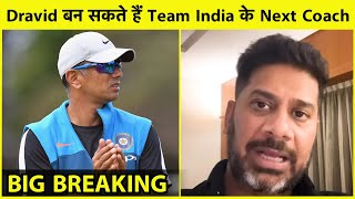 BIG BREAKING: RAHUL DRAVID MOST LIKELY TO BE INDIAN COACH AFTER WORLD CUP T20   Vikrant Gupta