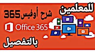 شرح أوفيس (office 365)  كامل وبالتفصيل والتعرف على مميزاته وتطبيقاته حصرياً✔✔