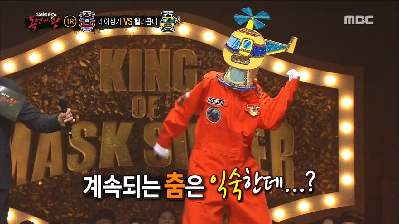 [King of masked singer] 복면가왕 - 'helicopter' and 'Racing car' individual  20180204