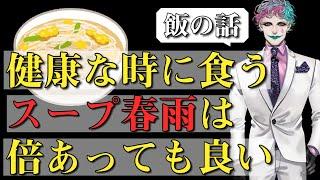 健康な時に食うスープ春雨は倍あっても良い【ジョー・力一】