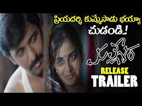 Mallesham Movie Official Release Trailer || Priyadarshi || Ananya || 2019 Telugu Trailers || NSE