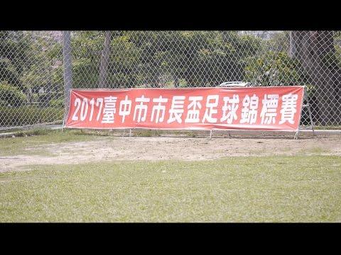 〔 活動紀錄 〕 2017鎮平足球隊台中市市長盃