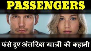 PASSENGERS movie Ending explained in hindi  Picture Abhi Baki Hai