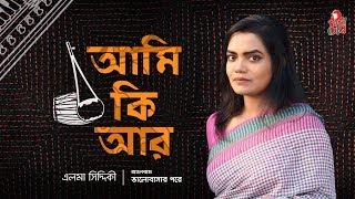 Ami Ki Aar I Elma Siddiqui I Bhalobashar Pore Album I Shahidullah Faraizee I Official Video
