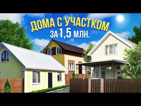 """Дома от Строительной Компании """"Новый Дом"""""""