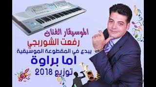 اقوي مقطوعه موسيقية للفنان رفعت الشوربجي اما براوة توزيع 2018 الموسيقي غذا الروح