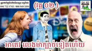 The Troll Cambodia   អាតេវ ម៉ែអោយ វាទៅសុីការ វគ្គ 2   Ah Tev Mae Oy Si Ka   Ah Tev Khmer Funny 2018