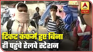 People Reach Delhi Railway Station Without Confirmed Tickets | ABP News