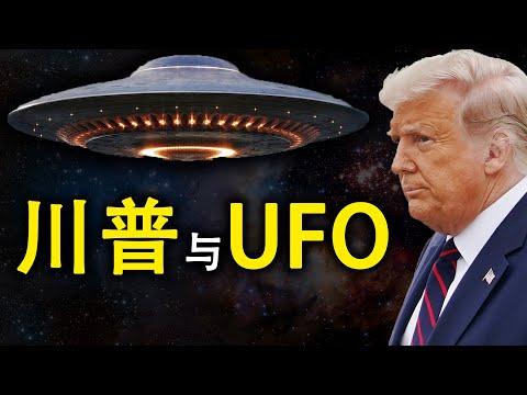 20201012 川普与UFO;美国高院听证最新进展与什么是人的权利;世卫警告各国不要再封城(政论天下第247集 20201012)