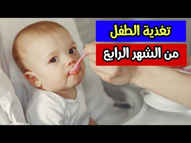 اكل الطفل من الشهر الرابع حتي سنه Youtube