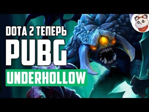 видео: underhollow - В dota 2 ТЕПЕРЬ ЕСТЬ pubg