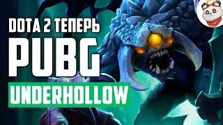 UNDERHOLLOW - В DOTA 2 ТЕПЕРЬ ЕСТЬ PUBG