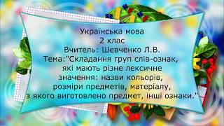 2 клас. Урок з української мови.