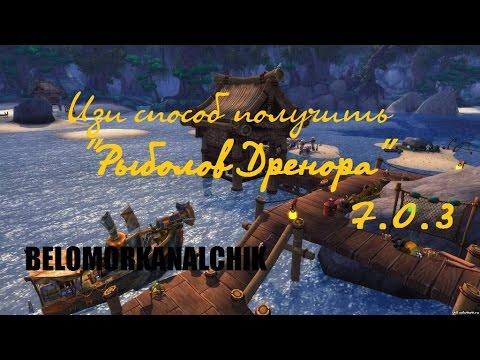 Wow 7.0.3 Рыболов Дренора