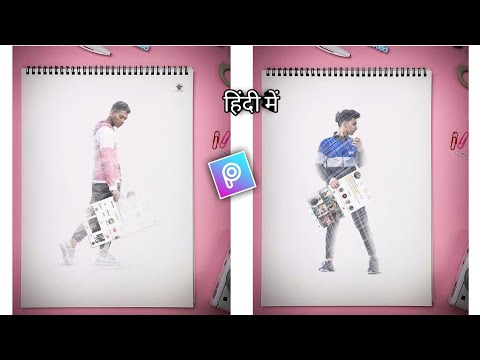 PicsArt Editing Tutorial |  Made Sketch Effect | PicsArt best editing 2019 thumbnail