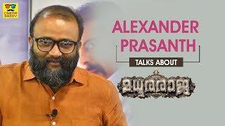 Alexander Prasanth Talks About Madhuraraja   Mammootty   Vysakh   Uday Krishna