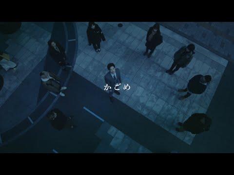 優里「かごめ」Official Music Video