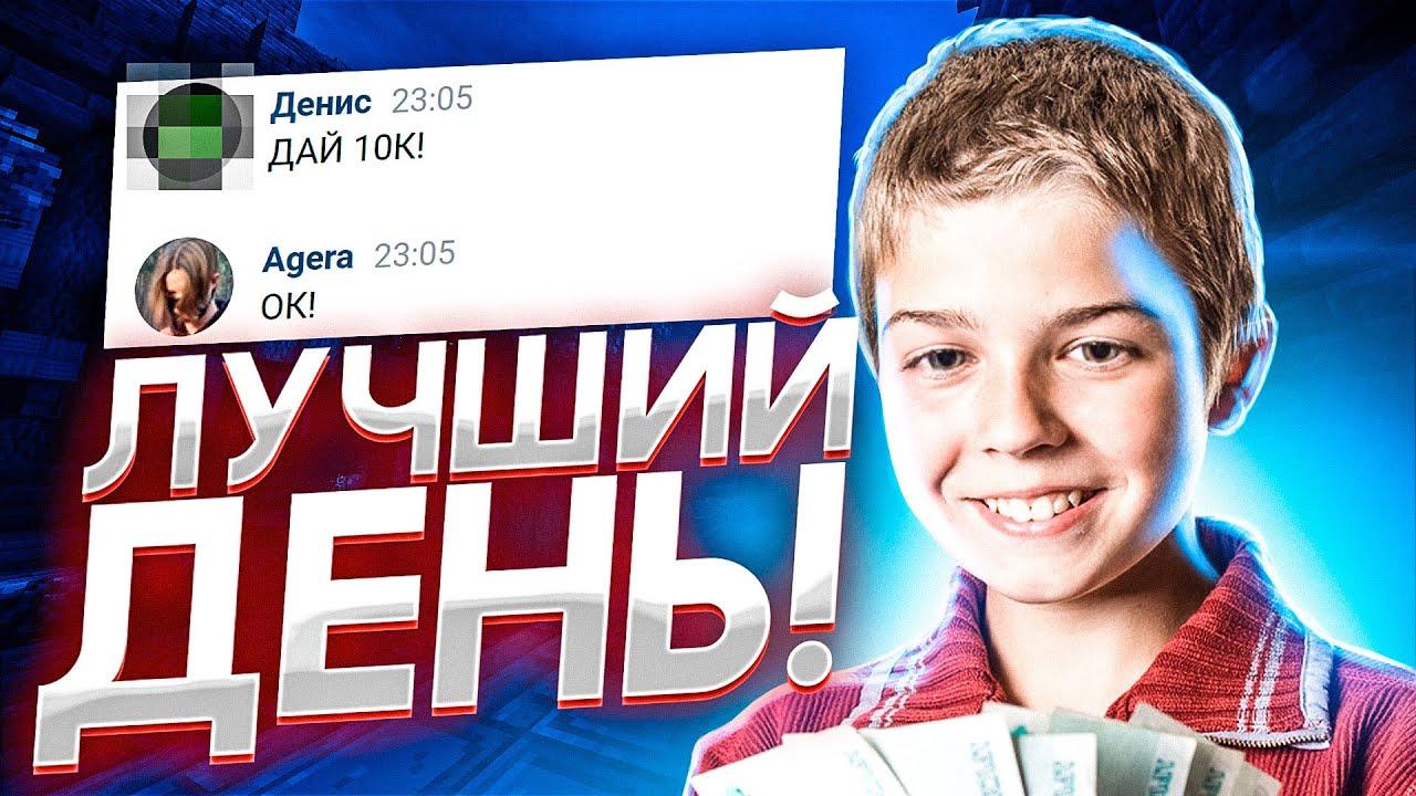 СДЕЛАЛ ЛУЧШИЙ ДЕНЬ ПОДПИСЧИКУ!