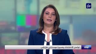 تواصل الاحتجاجات اللبنانية.. ومسيرة موحدة في طرابلس - (2-11-2019)
