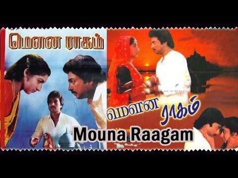 Mouna Ragam| tamil full movie | Maniratnam | Mohan ,Revathi ,Karthik