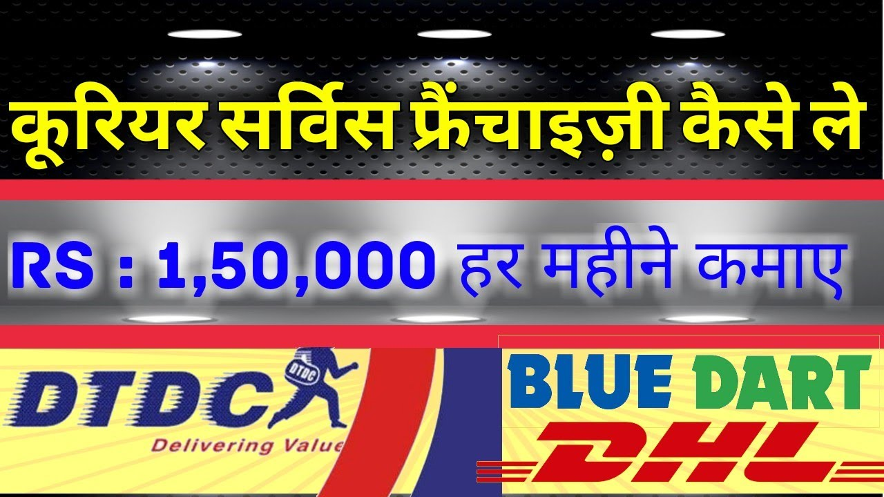 Courier Service Business, Courier Service in India, Small Business Ideas in Hindi,Courier Franchise #1