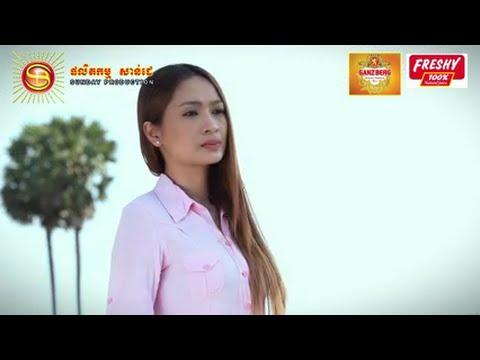 បន្ទាយមានជ័យអភ័យទោសអោយខ្ញុំផង Linda ► Benteay Meanchey Aphey Tus Khjom Phong [Khmer song]