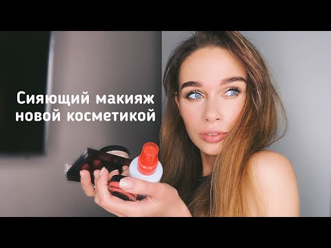Макияж на ВЫХОД В СВЕТ/ СИЯЮЩИЙ/весенний макияж/ НОВАЯ КОСМЕТИКА