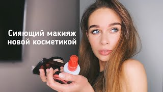 Макияж на ВЫХОД В СВЕТ СИЯЮЩИЙ весенний макияж НОВАЯ КОСМЕТИКА