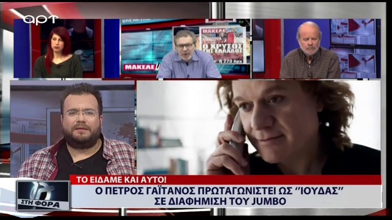 Ο Πέτρος Γαϊτάνος πρωταγωνιστεί ως Ιούδας σε διαφήμιση του  Jumbo (ΑΡΤ, 2/4/18)