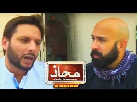 Boom Boom Shahid Afridi in Mahaaz 15 October 2016  Afridi reveals political party he supports