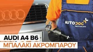 Παρακολουθήστε τον οδηγό βίντεο σχετικά με την αντιμετώπιση προβλημάτων Ακρόμπαρο AUDI