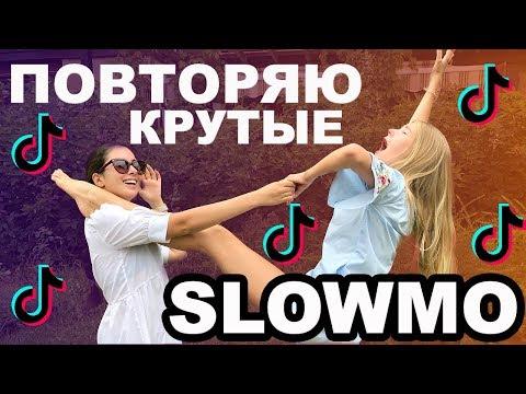 ПОВТОРЯЮ КРУТЫЕ SLOW MO В TikTok / Musical.ly