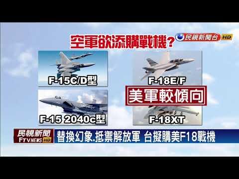 替換幻象.抵禦解放軍 台擬購美F18戰機-民視新聞
