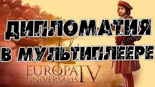Дипломатия в МП Europa Universalis 4 . Разбор всех стран.