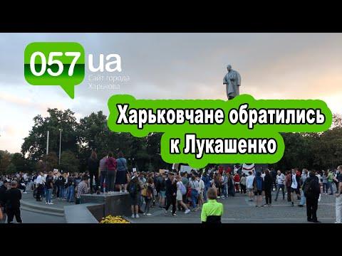 Новости Харькова: Харьковчане требуют от Лукашенко отпустить задержанных украинцев