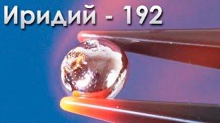 Иридий - Самый РЕДКИЙ металл на Земле! thumbnail