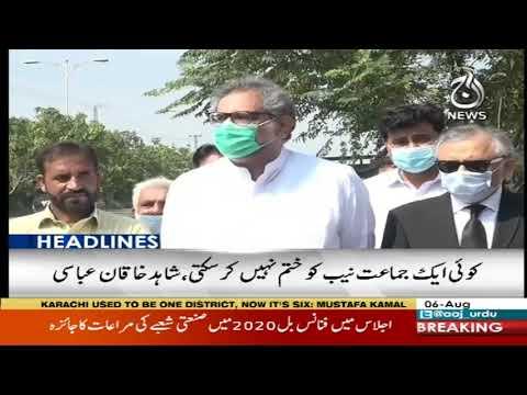 Headlines 6 PM | 6 August 2020 | Aaj News | AJT