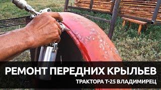 Ta'mirlash old qanotlari T-25 vladimirec