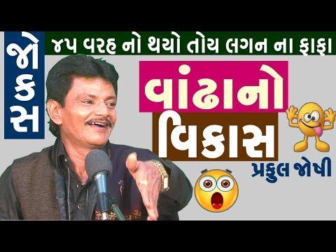 Gujarati Jokes || વાંઢા નો વિકાસ 😇 || Vandha No Vikas  by Praful Joshi.