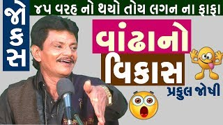 Gujarati Jokes || વાંઢા નો વિકાસ 😇 || Vandha No Vikas  by Praful Joshi. - Comedy TolKi Gujarati.