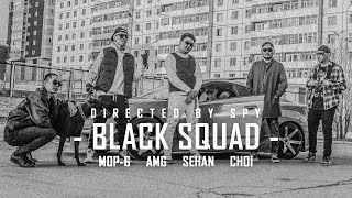 BLACK SQUAD - MOPG / AMG /  SEHAN / CHOI / (Official Video)